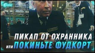 ПИКАП ОТ ОХРАННИКА ИЛИ ПОКИНЬТЕ ФУДКОРТ [Бумеранг]