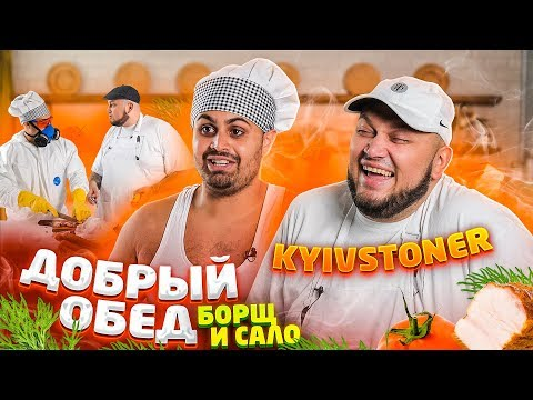 ДЖАВИД vs KYIVSTONER - ДОБРЫЙ ОБЕД / БОРЩ С САЛОМ И КЛИП В КОНЦЕ