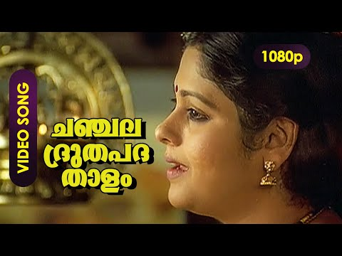 Chanchala Druthapada Thaalam Lyrics - ചഞ്ചല ദ്രുതപദ താളം - Ishtam Malayalam Movie Songs Lyrics