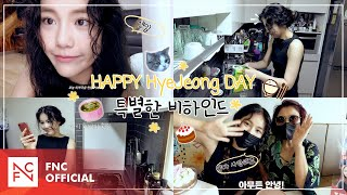 HAPPY HyeJeong DAY 특별한 비하인드