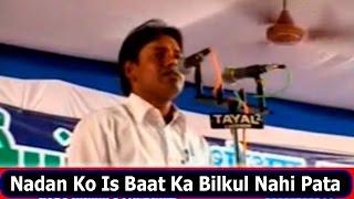 Altaf Zia-Nadan Ko Is Baat Ka Bilkul Nahi Pata | Best Naat | Mushaira | Insha Allah
