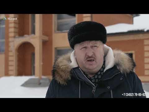 """Видеоотзыв о строительстве дома в КП """"Зеленые холмы""""_Неострой"""