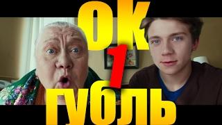 ЁЛКИ 5 за минуту