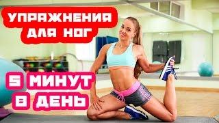 Супер-упражнения для красивых ног. 5 минут в день