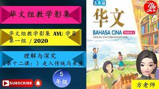 五年级华文     II       第十二课:走入传统马来屋 (理解与深究)   II    KSSR SEMAKAN 2021