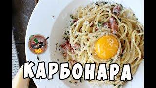 Паста карбонара - русский ресторанный вариант