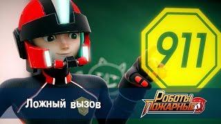 Роботы-пожарные - Серия 8 - Ложный вызов - Премьера сериала - Новый мультфильм про роботов