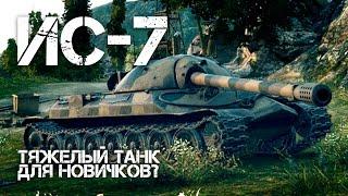 ИС-7 - Тяжелый танк для новичков? World of Tanks