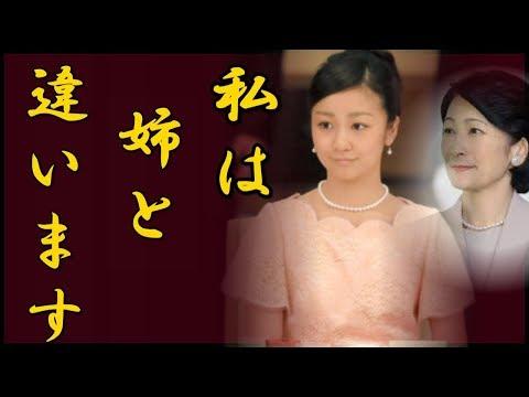 【小室圭】佳子さまの留学中で富士急の彼氏にも余波 「破談じゃない」と親族に