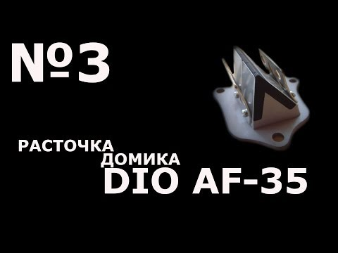 Расточка лепестка DIO AF-35 GBLK