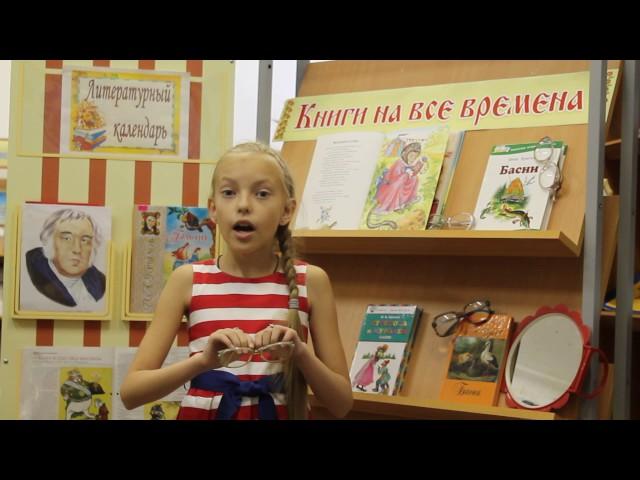 Изображение предпросмотра прочтения – ДарьяЗорина читает произведение «Мартышка и очки» И.А.Крылова