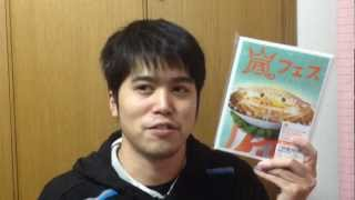 DVD「ARASHI アラフェス NATIONAL STADIUM 2012」紹介&開封動画 嵐フェス