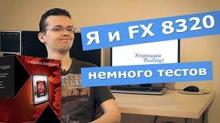 Мои приключения с FX 8320 (что-то вроде тестирования с GTX 660)