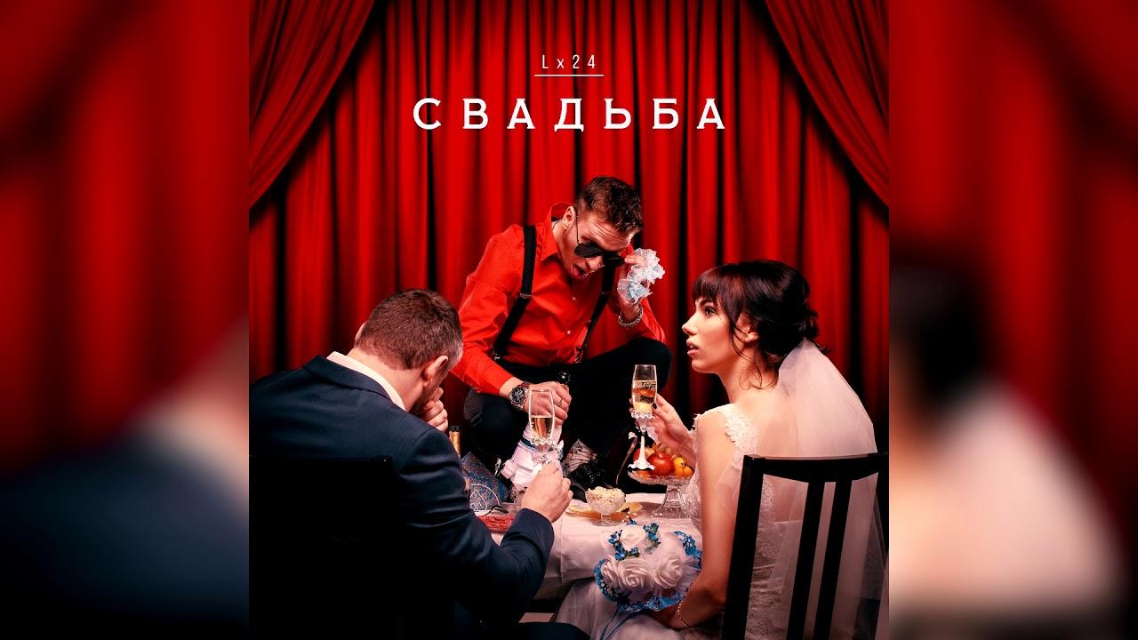 Lx24 - Свадьба (Премьера трека, 2019)
