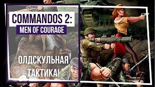 Commandos 2: Men of Courage. Стрим 2. Захват подводной лодки!