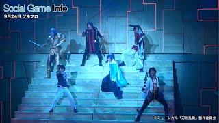 ネルケプランニングは、本日9月24日より、ミュージカル『刀剣乱舞』~幕...