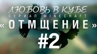 Love in Cube - Minecraft serial - 2 серия - Отмщение