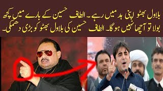 Altaf Hussain Members Full Galiyaan On Bilawal Bhutto PPP