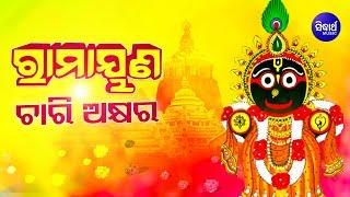 Ramayana Chari Akshyara - Jagannath Bhajan ରାମାୟଣ ଚାରି ଅକ୍ଷର | Bishnu Mohan Kabi | Sidharth Bhakti