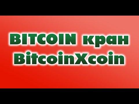 Заработок Bitcoin - Биткоин кран BitcoinXcoin