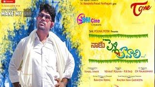 Naku Pelli Kavali Telugu Non - Stop Comedy Short Film by Kalyan Ram Gadikota