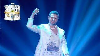 СМОТРИТЕ СЕГОДНЯ! Николай Ворошнов в первом выпуске Зважені та щасливі 9