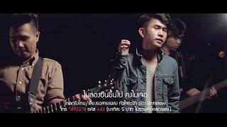 หัวใจระฟ้า - Unfollow (Ost สุภาพบุรุษลูกผู้ชาย) [official MV]
