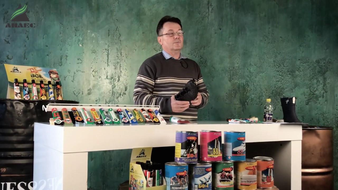 Полиуретановый клей для обуви- технология склеивания - YouTube