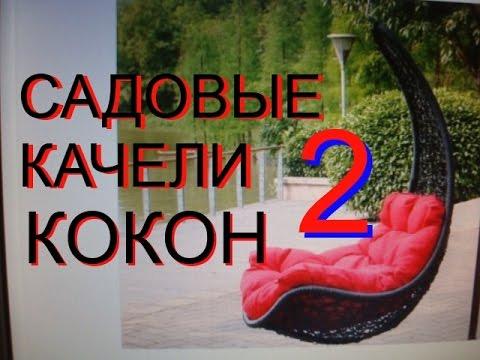 Купить садовую мебель для дома и дачи в Москве в интернет