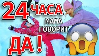 24 ЧАСА ЧЕЛЛЕНДЖ Мама Говорит ТОЛЬКО ДА!!! Кто Забрал у Мамы Телефон / 24 HOURS YES CHALLENGE
