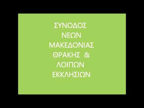 ΣΥΝΑΞΗ ΝΕΩΝ ΜΑΚΕΔΟΝΙΑΣ ΘΡΑΚΗΣ - ΣΕΡΡΕΣ 07-10-2017