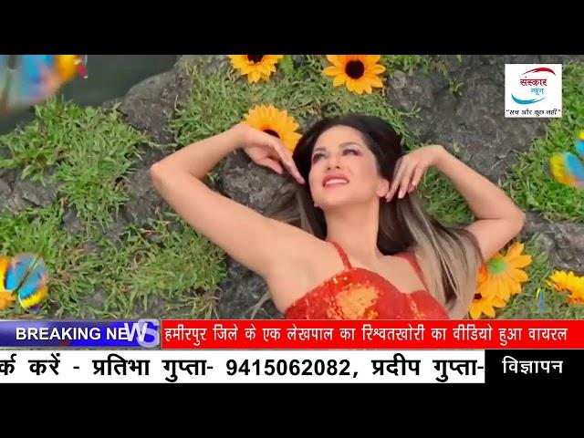 Bollywood Update's पर देखिये सनी लियोनी का जलपरी अवतार | SANSKAR NEWS