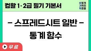 [컴활1ㆍ2급필기]  스프레드시트 일반_통계 함수