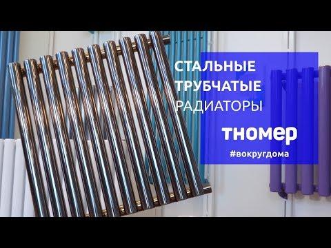 Трубчатые радиаторы КЗТО «Радиатор». Секреты производства | #ПромышленныйМасштаб