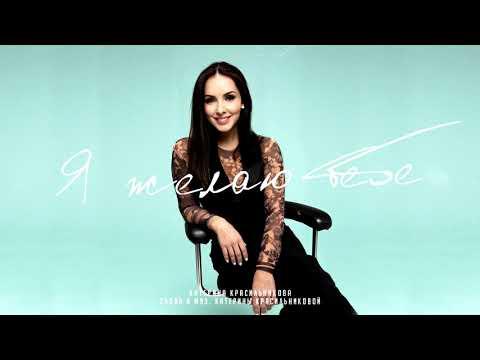 Катерина Красильникова - Я желаю тебе (слова и музыка Катерины Красильниковой)