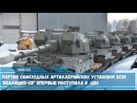 Партия самоходных установок Коалиция-СВ впервые поступила в Центральный военный округ