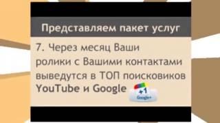 Реклама, продвижение бизнеса.(Реклама, продвижение бизнеса. Раскрутка Вашего Бизнеса самой большой в России сетью видеоканалов Проект..., 2015-02-27T10:08:05.000Z)