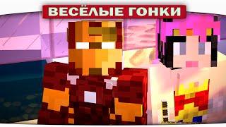 Железный человек VS. Супер Девушка - Весёлые гонки (Lucky Block)