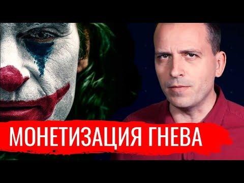 Джокер: монетизация гнева. Константин Сёмин // АгитПроп 19.10.2019