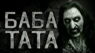 Страшные истории. Баба Тата. Страшные истории на ночь. Ужасы. Creepypasta.