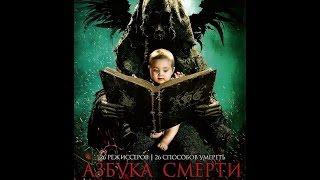 Azbuka smerti 2012 RUS