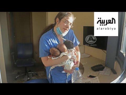 ممرضة تنقذ 3 أطفال رضع بأعجوبة من انفجار بيروت  - 23:57-2020 / 8 / 7