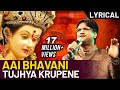 Download Aai Bhavani Tujhya Krupene - Song by Ajay Gogawale | Ajay Atul Marathi Songs | Lyrical MP3 song and Music Video