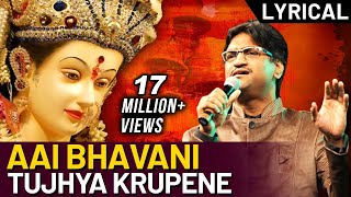 Aai Bhavani Tujhya Krupene - Song by Ajay Gogawale | Ajay Atul Marathi Songs | Lyrical