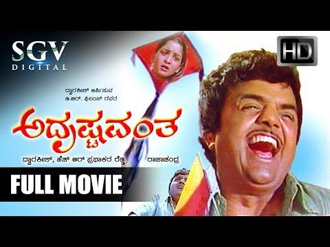 Adrushtavantha Kannada Full Movie | Kannada Old Movies | Dwarakish, Lokesh