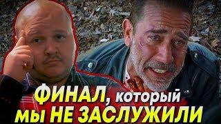 Ходячие мертвецы 8 сезон 16 серия - Самый Унылый Финал!