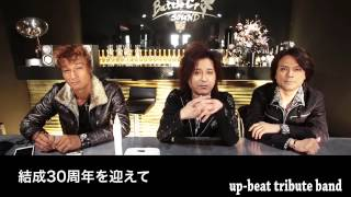 up-beat tribute band 30周年コメント