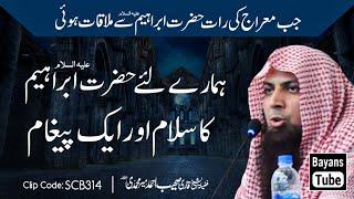 Hamare Liye Hazrat Ibrahim Ka Salam Or Ek Paigham   Qari Sohaib Ahmed Meer Muhammadi   @BayansTube