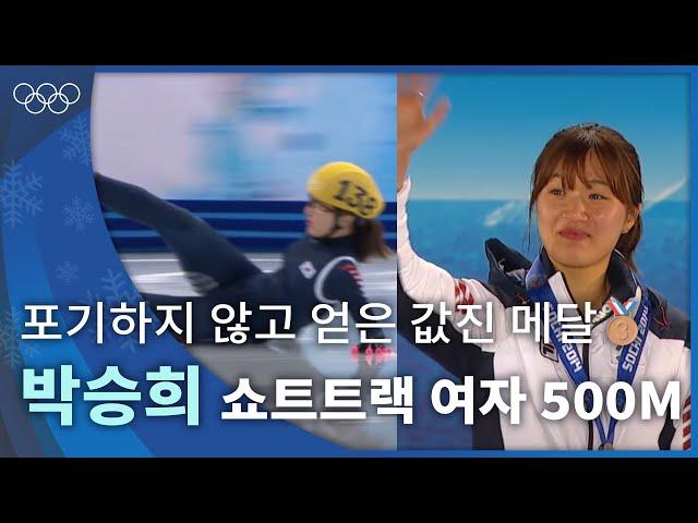 [올림픽 공식] 넘어져도 포기하지 않고 메달까지 딴 선수가 있다?! / 2014 소치 동계 올림픽