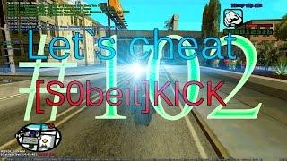 Let`s Cheat Samp-rp (GTA SAMP) #102 - Kick(S0beit) (Кикаем игроков функцией собейта)